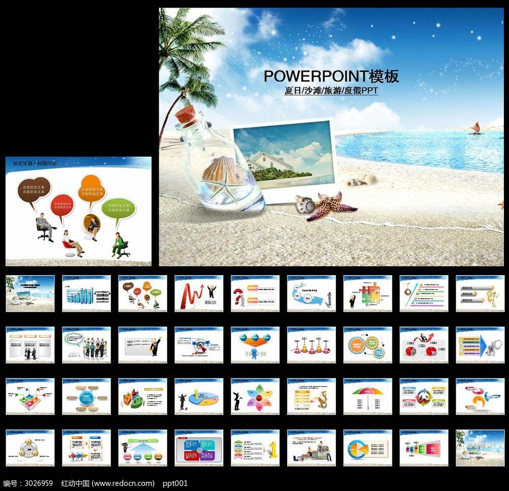 沙滩度假旅游幻灯片ppt模板素材下载_科研教育ppt设计