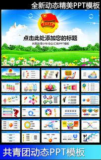 中国共青团ppt模板