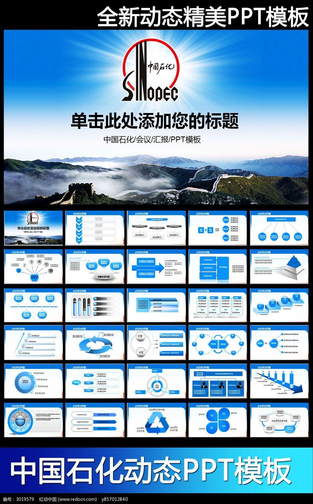 中国石油ppt模板pptx素材下载_政府党建ppt设计图片