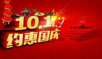 10.1国庆节宣传海报
