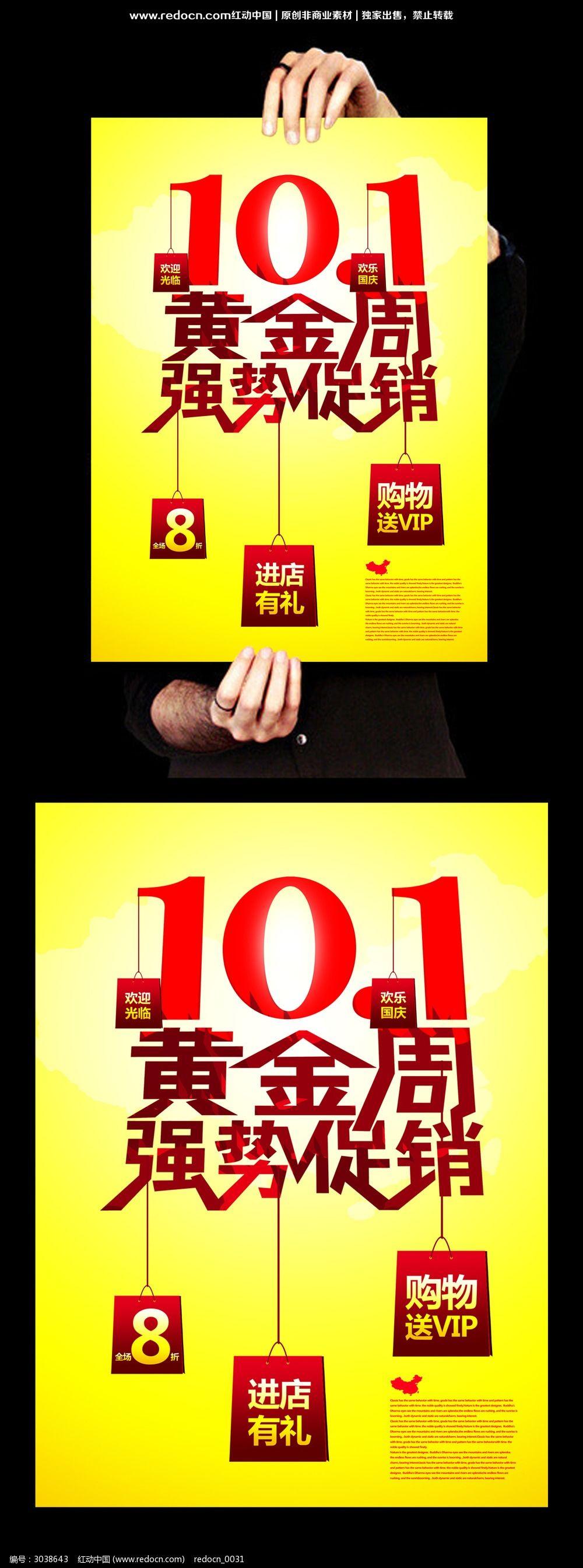 10.1黄金 周国庆 促销海报 节日素材 图片 素材高清图片