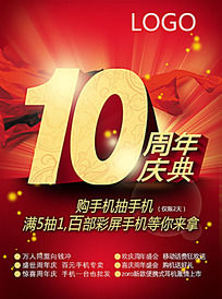 10周年店庆宣传海报