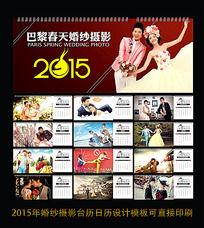 2015年婚纱摄影台历日历设计
