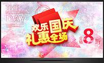 彩墨风商场国庆促销海报