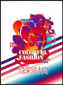 炫彩时尚潮流促销海报
