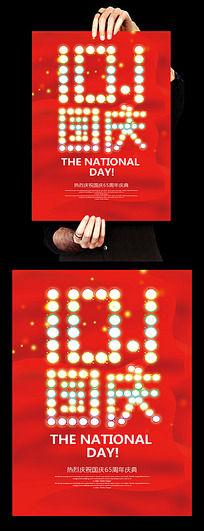 国庆节十一欢乐购活动海报