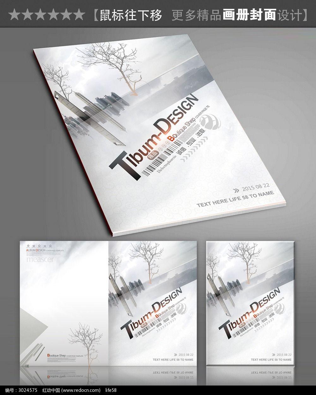 大气简约画册封面设计图片