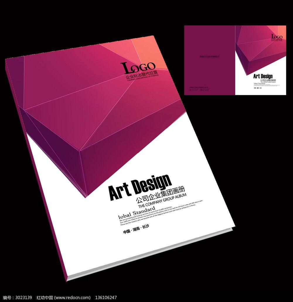 电子产品手册封面psd素材下载