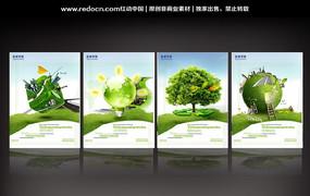綠色環保企業展板 PSD