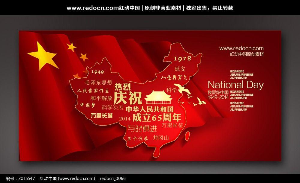 成立65周年 五星红旗 艺术字体 中华人民共和国 热烈庆祝 万里长征