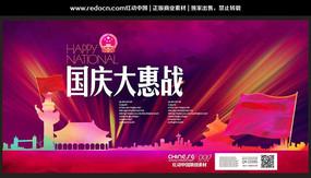 国庆大惠战活动海报 PSD