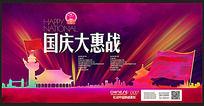 国庆大惠战活动海报