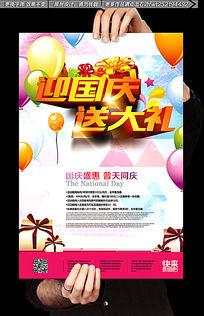 国庆节酒店促销海报