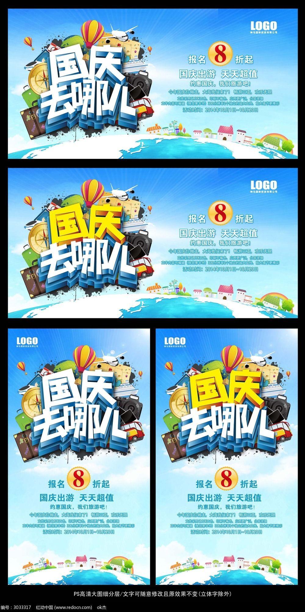 国庆旅游宣传海报_节日素材图片素材