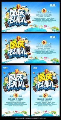国庆旅游宣传海报