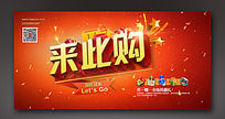 国庆盛惠活动优惠海报