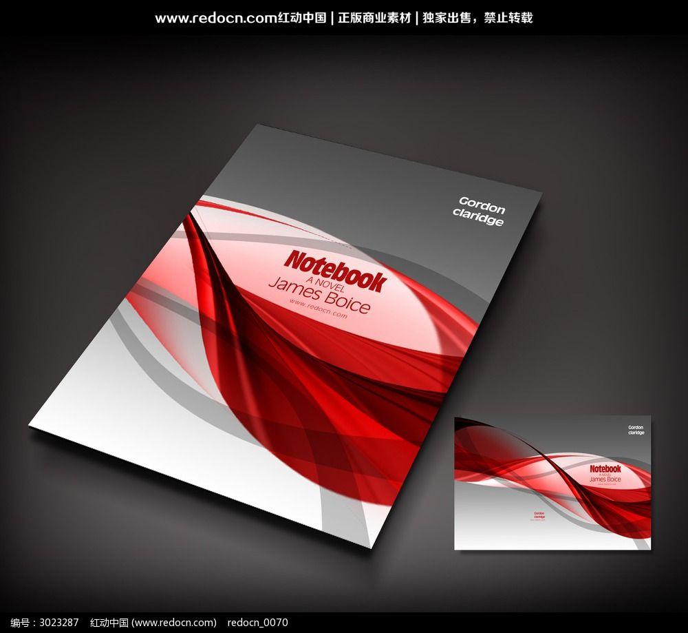 红色动感科技封面图片