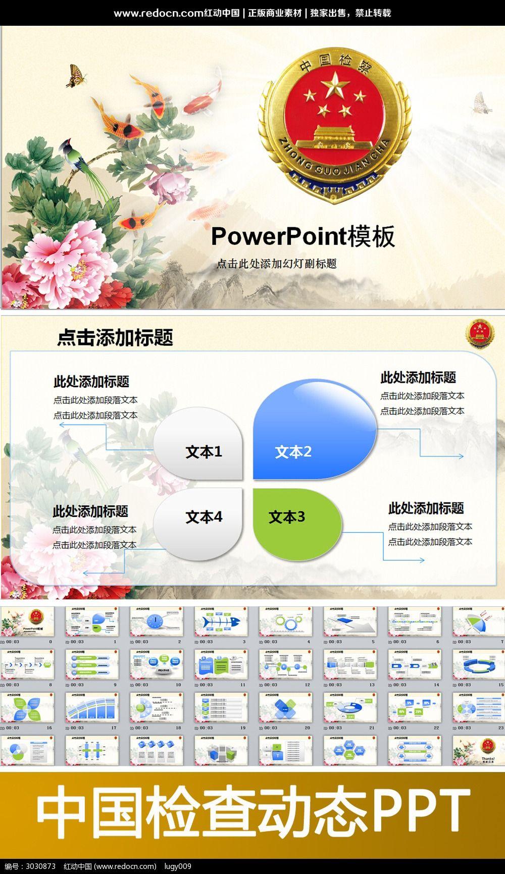 中国司法ppt背景模板下载