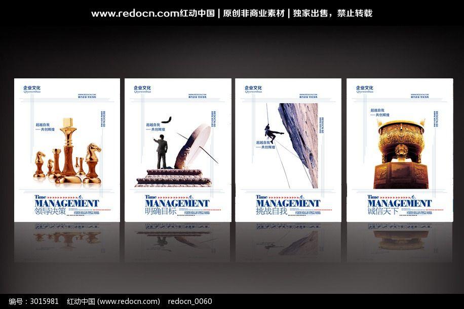 建筑企业文化宣传展板