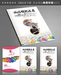 教育培训学校画册封面设计