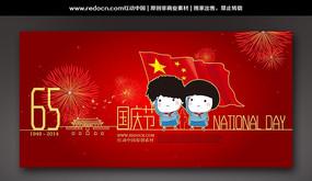 可爱卡通国庆节海报背景