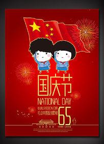 可爱卡通国庆节宣传海报
