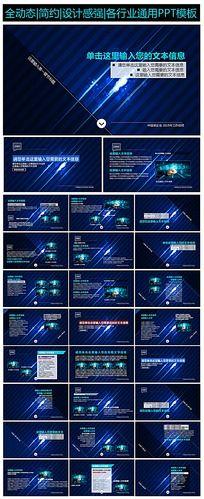 蓝色科技商务PPT模板