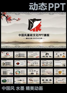 廉政反腐败纪委纪检PPT模版