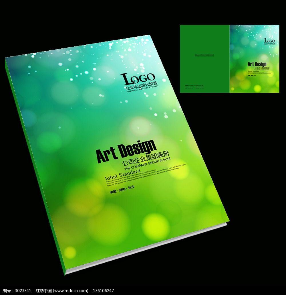 绿色产品宣传册封面设计模板下载(编号:3023341)