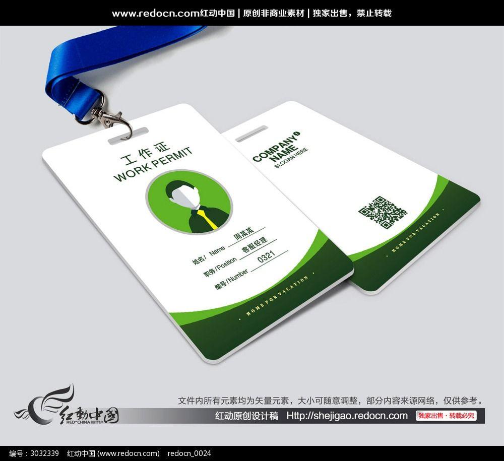 绿色自然生态工作证图片