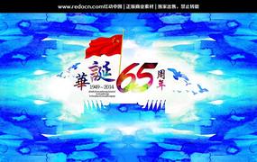 墨迹华诞65周年国庆节背景设计