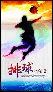排球训练营比赛宣传海报 高清图片