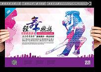 轻舞飞扬舞蹈比赛创意宣传海报