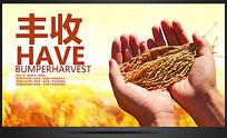 秋季稻谷丰收企业文化展板