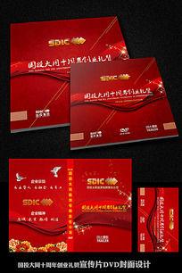 企业周年庆宣传片光盘DVD封面设计