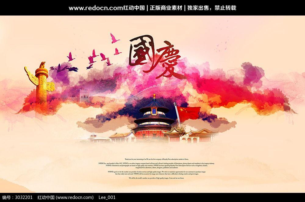 水彩风欢度国庆宣传海报图片