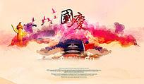 水彩风欢度国庆宣传海报