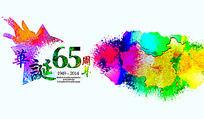 水彩华诞65周年国庆节背景设计