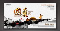水墨风欢度国庆宣传海报