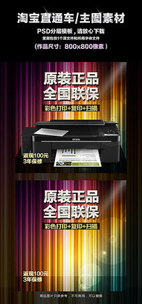淘宝数码打印机直通车主图