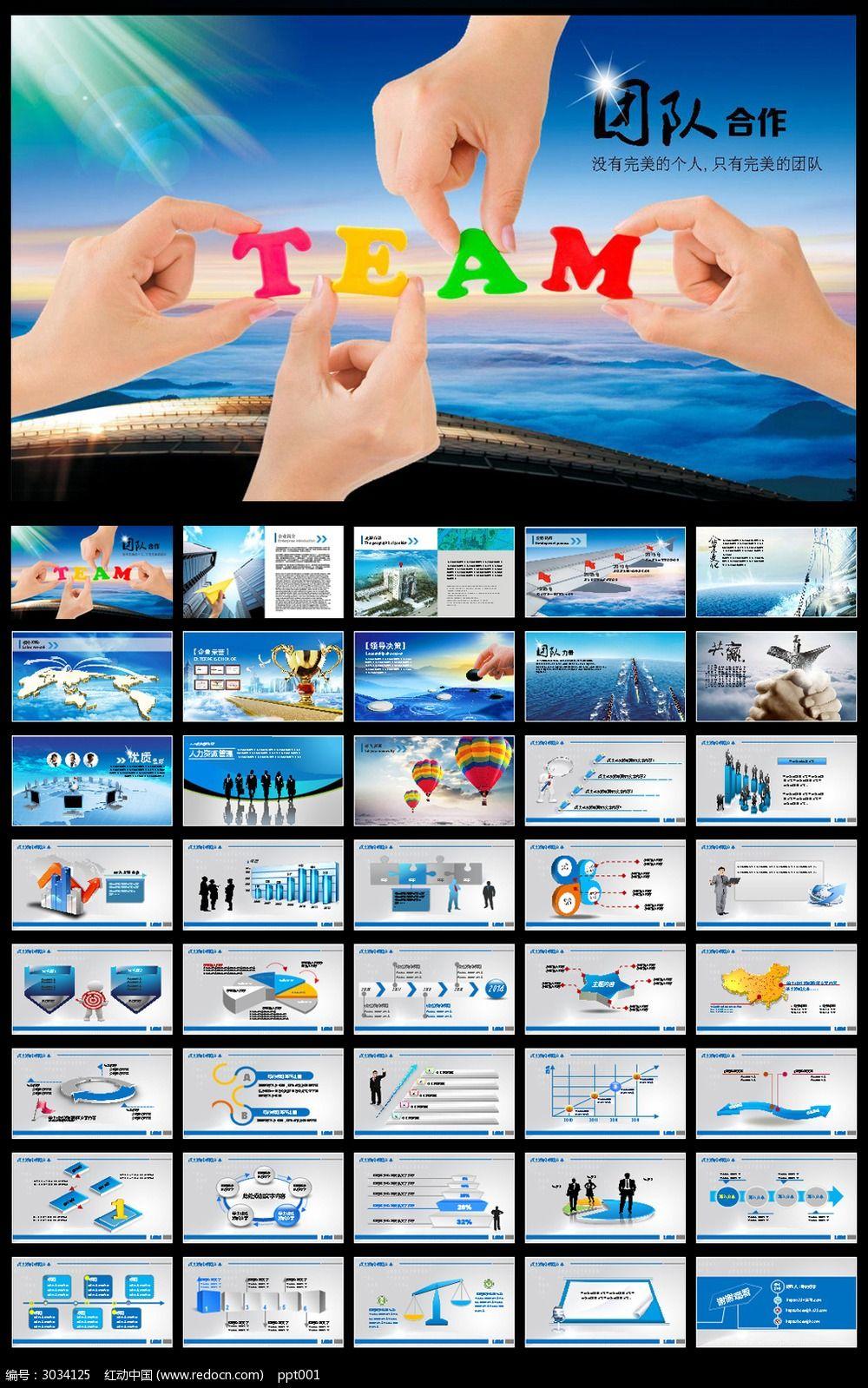 团队建设商务合作ppt模板