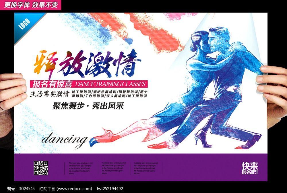 舞蹈班招生唯美海报