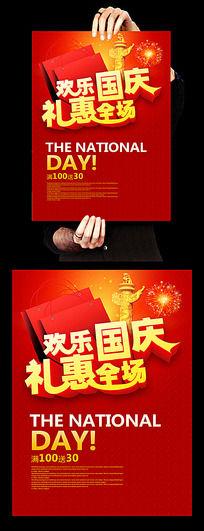 喜庆国庆商场促销海报