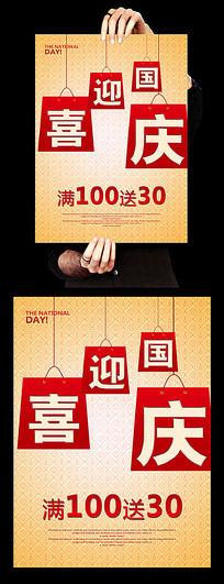 喜迎国庆创意促销海报设计