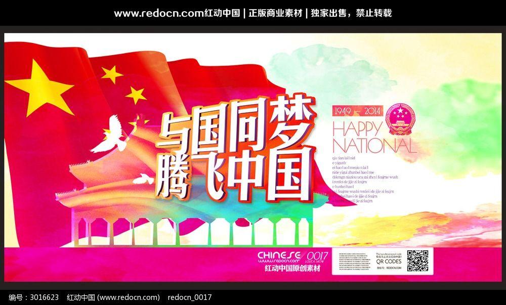 与国同梦 腾飞中国 水彩风 天安门 五星红旗 国庆促销海报 举国同庆