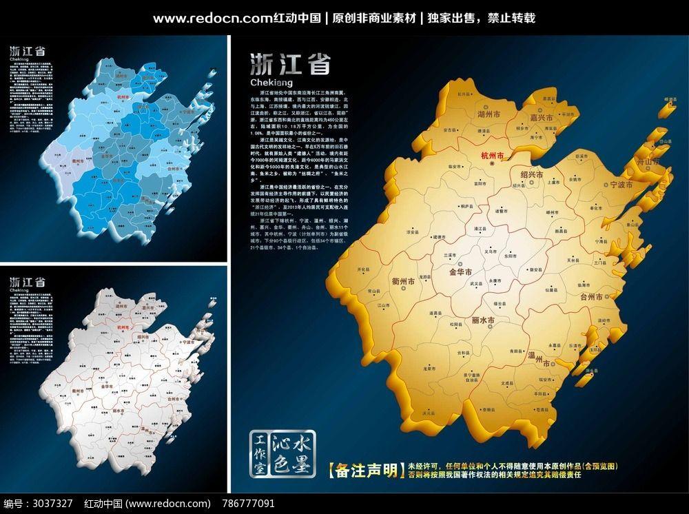 浙江省行政图地图_海报设计/宣传单/广告牌图片素材