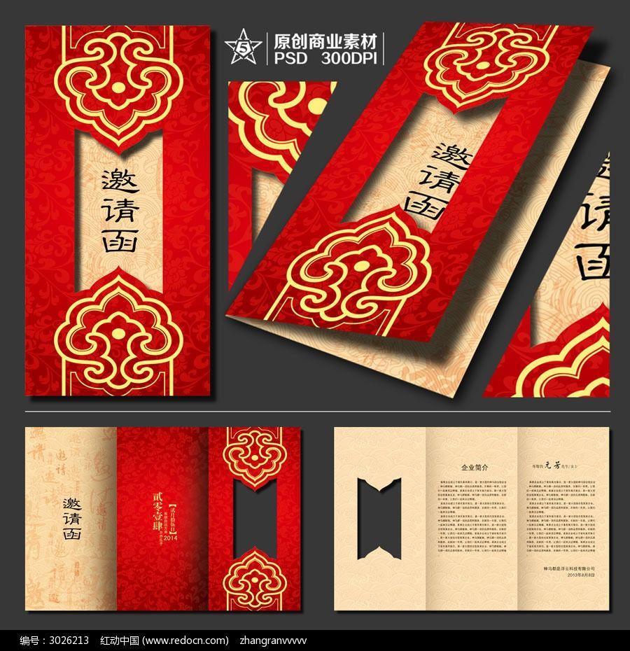 中国风高档邀请函图片