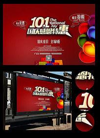 10.1国庆感恩特惠促销海报