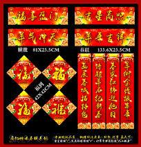 2015年红色喜庆对联福横批