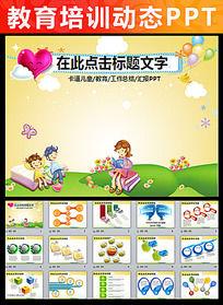 儿童幼儿学校教育早教中心卡通培训PPT